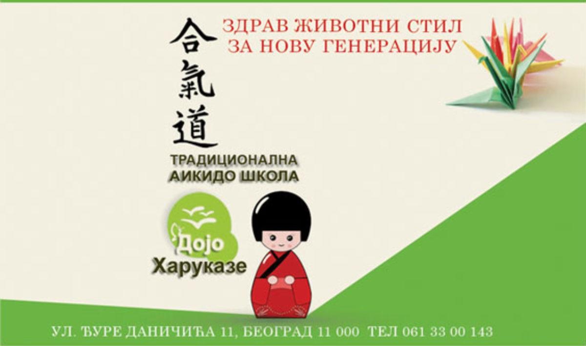 AIKIDO DRUŠTVO  ''Jovica Stanojević'' za organizovanje kulturno rekreativnih aktivnosti i negovanje japanske kulture